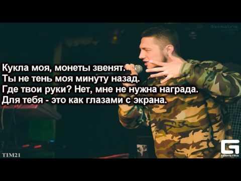 ZippO - Кукла lyrics