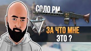 WarFace СОЛО РМ - ЗА ЧТО МНЕ ЭТО КАРЛ ? - MG3