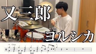 【ヨルシカ】又三郎-叩いてみた【ドラム楽譜あり】(Matasaburo/Yorushika)【Drum Cover】
