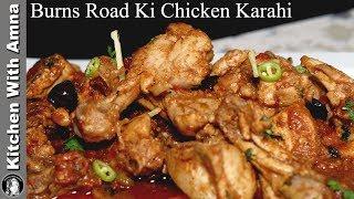 Burns Road Ki Chicken Karahi | Restaurant style Chicken Karahi | Kitchen With Amna