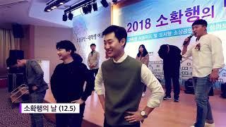 2018 부산시 창업지원사업 9기 영상