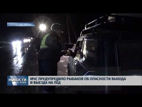 10.12.2018 / МЧС предупредило рыбаков об опасности выхода на лед