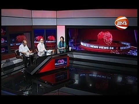 News Views 24 (নিউজ ভিউজ 24) | 7 April 2020