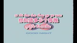 [THAISUB] Good Night - Aka.imp 小鬼