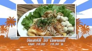 บรรเลงครัวทั่วไทย - ชม ชิม ของดี เมืองลับแล จ.อุตรดิตถ์