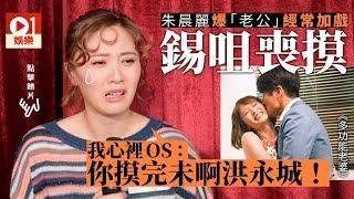 【多功能老婆】洪永城突加咀戲 朱晨麗表現專業:冇理由推開佢!