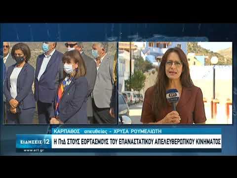 Κ.Σακελλαροπούλου | Παράδειγμα πατριωτισμού και αυταπάρνησης η Κάρπαθος | 05/10/2020 | ΕΡΤ