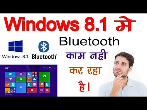 Bluetooth Not Working in Windows 8.1,How to Solve Easily,without any software ,small setting change