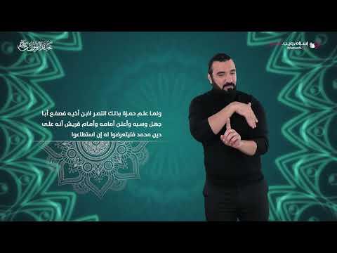 إسلام حمزة وعمر رضي الله عنهما