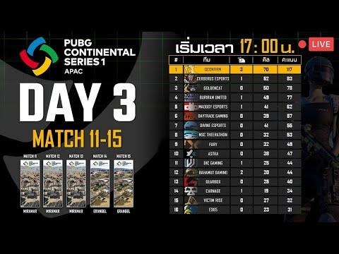ชมสด! แข่งพับจีระดับโลกวันที่ 3 แมตช์ 11~15   PUBG Continental Series 1 APAC