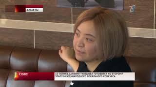 10-летняя Данэлия Тулешова готовится ко второму этапу международного вокального конкурса