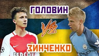 УКРАИНА vs РОССИЯ: ЗИНЧЕНКО vs ГОЛОВИН - Один на один