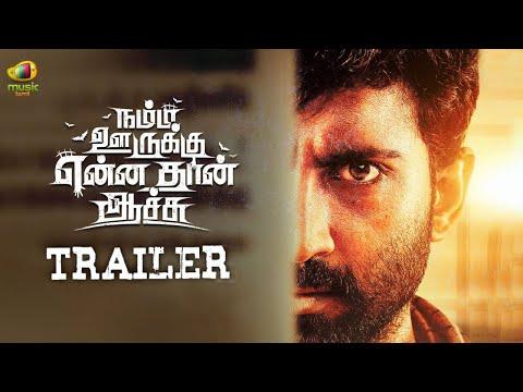 Namma Oorukku Ennadhan Achu Tamil Movie Trailer