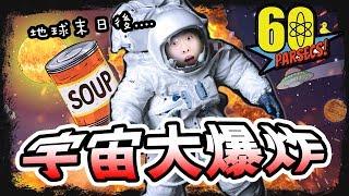 【🌎地球末日後...連宇宙也大爆炸☢️】到底我們還能生存多久?60秒差距!
