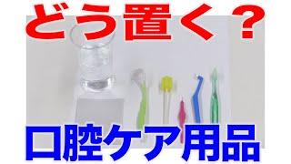 口腔ケア用品の正しい置き方?