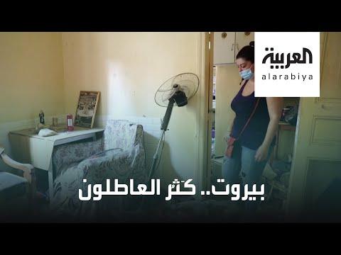 العرب اليوم - شاهد: أعداد العاطلين عن العمل تزداد في بيروت بعد الانفجار