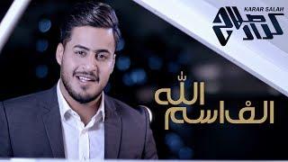 تحميل اغاني ألف اسم الله - كرار صلاح 2018 / Alf Esm Allah - Kerar Salah MP3