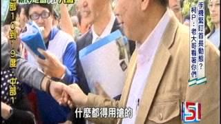 [東森新聞HD]賴神地盤展「總統級人氣」     民眾搶握柯P手
