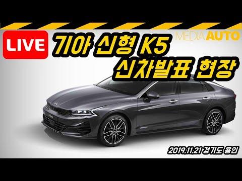 장진택 mediaAUTO 기아 신형 K5