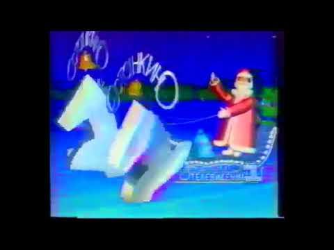 """Заставка """"С наступающим Новым Годом!"""" (1 канал Останкино, 31.12.1994)"""