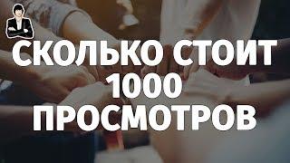 СКОЛЬКО ПЛАТЯТ ЗА 1000 ПРОСМОТРОВ на YouTube. Формула, как заработать 100$. ЛАЙФХАК ЗА МИНУТУ#2