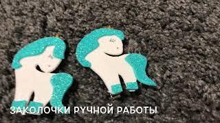Заколка для волос Единорог от компании Салон цветов и свадебных аксессуаров «Allwedding» в г. Сморгонь - видео