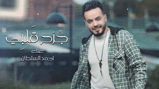 احمد السلطان - جرح قلبي | 2020