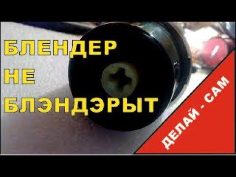 Ремонт Блендера