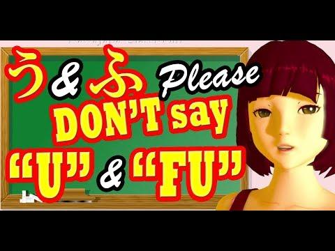 Japanese Pronunciation: the u sound | Kawajapa - Kawaii Japanese