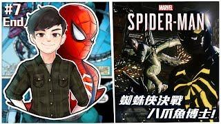 蜘蛛俠決戰八爪魚博士! | Spider-Man! #7 End