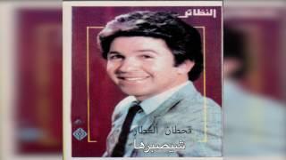 تحميل و مشاهدة Sheysbrha قحطان العطار - شيصبرها MP3