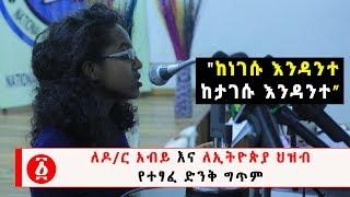 """Ethiopia: ለዶ/ር አብይ እና ለኢትዮጵያ ህዝብ የተፃፈ ድንቅ ግጥም!! """"ከነገሱ እንዳንተ ከታገሱ እንዳንተ"""""""
