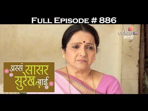 Asa Saasar Surekh Bai - 29th May 2017 - असा सासर सुरेख बी - Full Episode HD