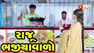 Raju Bhajiyavalo  |  Gujarati Comedy | One Media | 2021