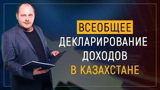 Всеобщее декларирование доходов в Казахстане