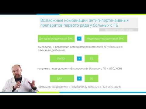 Xiii всероссийский конгресс артериальная гипертония 2017