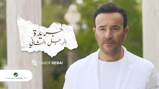 تحميل اغاني Saber Rebai - Jaridat AlRagol AlThany - Video Clip | صابر الرباعي - جريدة الرجل الثاني - فيديو كليب MP3