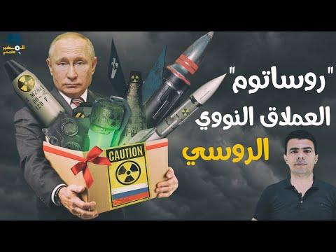 """شركات المفاعلات النووية.. هل تنجح """"روس اتوم"""" الروسية في مفاعل الضبعة المصري؟"""