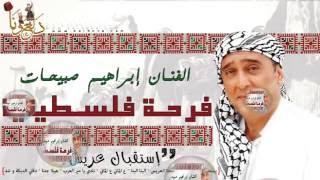 اغاني حصرية إبراهيم صبيحات - استقبال عريس من ألبوم فرحة فلسطينية 2016 تحميل MP3
