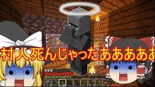 【Minecraft】ゆっくり達のゲリラから村人防衛クラフト!Part1
