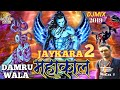 MAHAKAL (тАв) KHATARNAK рдбрд╛рдпрд▓рд╛рдЧ DJ SAWAN SPECAL JAYKARA 2019 SONG DJCOMPEITION MiX (JAIKARA 2)DjShesh video download