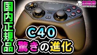 ASTRO C40 国内版レビュー!! 海外版と比べたら…(๑°⌓°๑)[超猫拳][周辺機器][アストロ C40 TR 国内正規品]