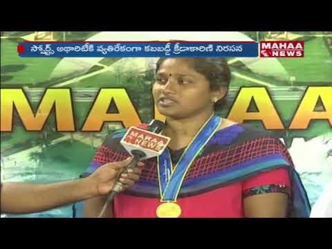 Special Story On Kabaddi Players Kalyani | Mahaa News