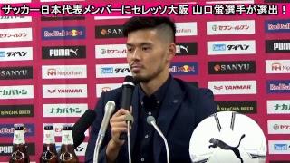 SAMURAIBLUE日本代表メンバーにセレッソ大阪山口蛍選手が選出!