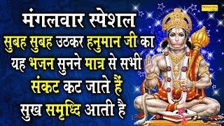 मंगलवार स्पेशल :- Hanuman Ji Ka Sota   Bala Ji Bhajan