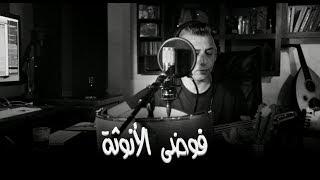 """فوضى الأنوثة """" دندنة مع عمر العبداللات """" omar alabdallat تحميل MP3"""