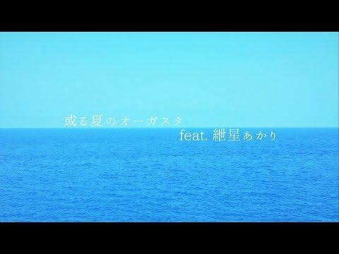[VOCALOID original] Augusta in One Summer [Kizuna Akari] - 或る夏のオーガスタ feat. 紲星あかり