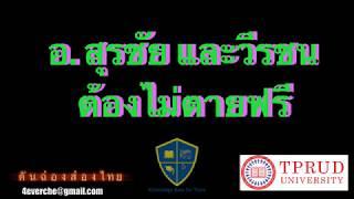 """""""อ. สุรชัย และวีรชน ต้องไม่ตายฟรี"""" โดย ดร. เพียงดิน รักไทย 24 ม.ค.2562"""