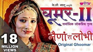 Naina Ra Lobhi (Original Song) New Hit Rajasthani Ghoomar Song | इतिहास का सबसे जबरदस्त घूमर गीत