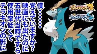実況:ポケモンSMコバルオンってなんていうイッシュの三犬ゾ?